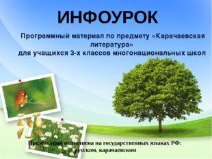Программный материал по предмету «Карачаевская литература» для учащихся 3-х к