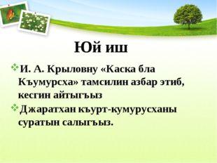Юй иш И. А. Крыловну «Каска бла Къумурсха» тамсилин азбар этиб, кесгин айтыгъ