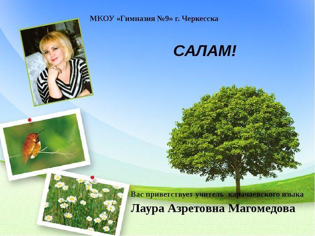 САЛАМ! Вас приветствует учитель карачаевского языка Лаура Азретовна Магомедо...