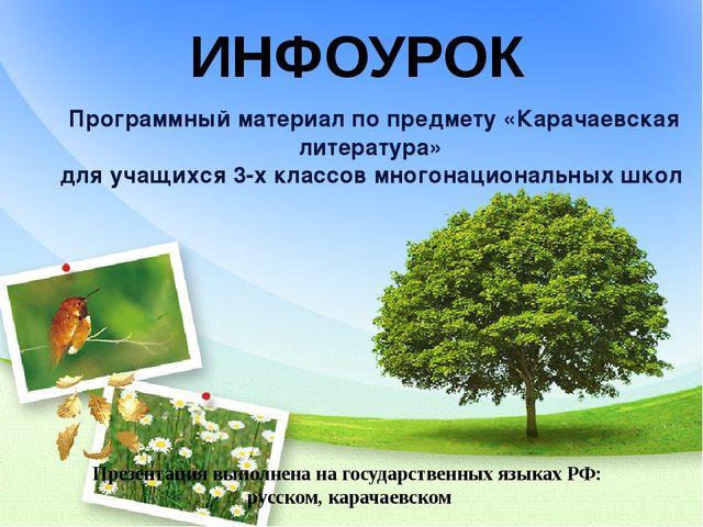 Программный материал по предмету «Карачаевская литература» для учащихся 3-х к...