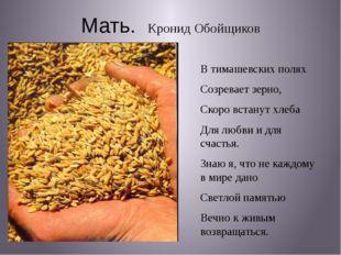 Мать. Кронид Обойщиков В тимашевских полях Созревает зерно, Скоро встанут хле