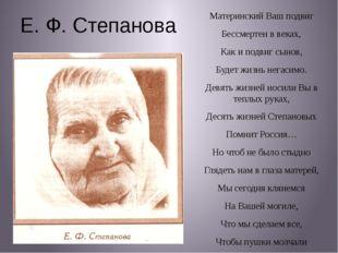 Е. Ф. Степанова Материнский Ваш подвиг Бессмертен в веках, Как и подвиг сынов