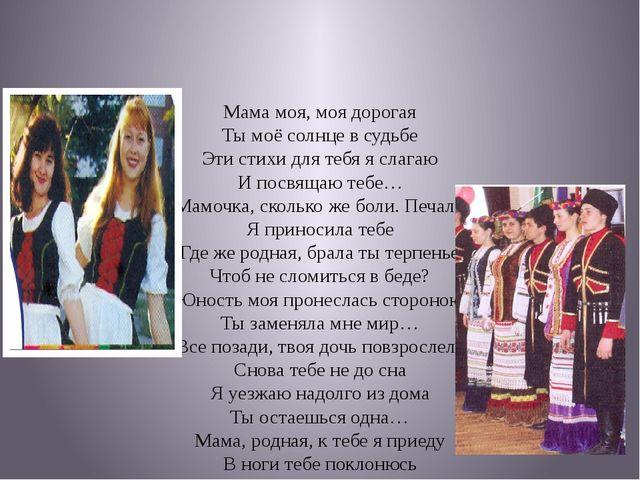 Мама моя, моя дорогая Ты моё солнце в судьбе Эти стихи для тебя я слагаю И п...