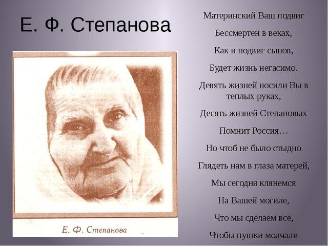 Е. Ф. Степанова Материнский Ваш подвиг Бессмертен в веках, Как и подвиг сынов...