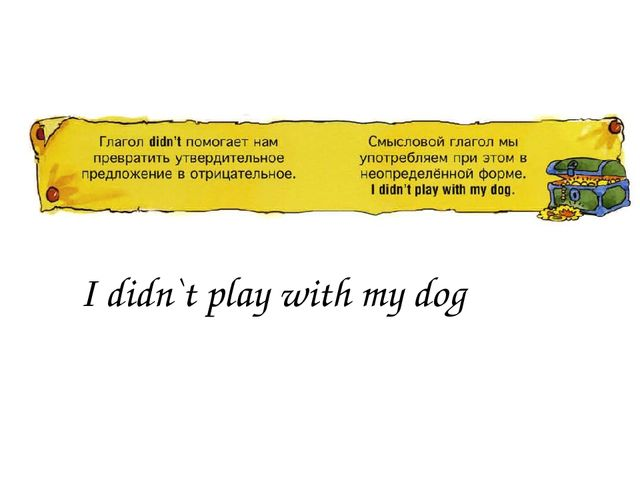 I didn`t play with my dog