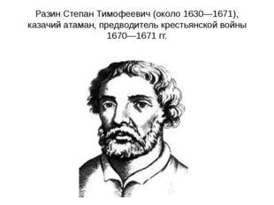Разин Степан Тимофеевич (около 1630—1671), казачий атаман, предводитель крест