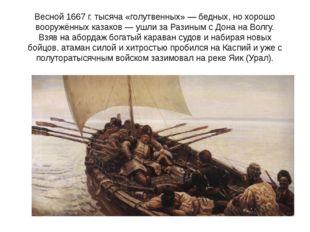 Весной 1667 г. тысяча «голутвенных» — бедных, но хорошо вооружённых казаков —