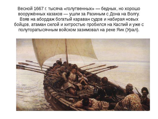 Весной 1667 г. тысяча «голутвенных» — бедных, но хорошо вооружённых казаков —...