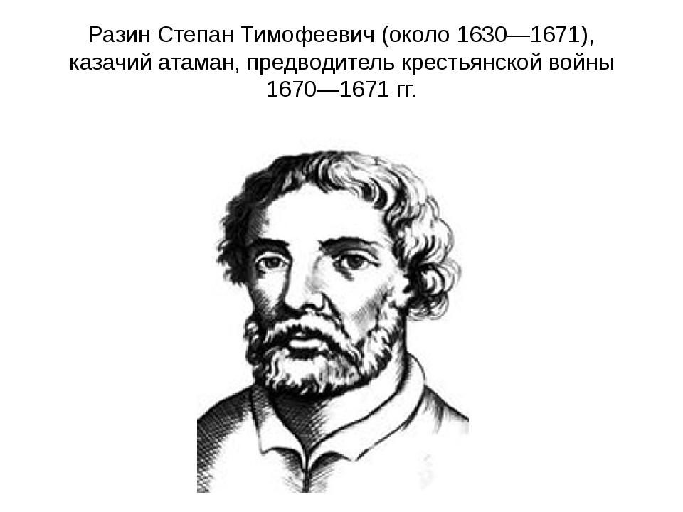 Разин Степан Тимофеевич (около 1630—1671), казачий атаман, предводитель крест...