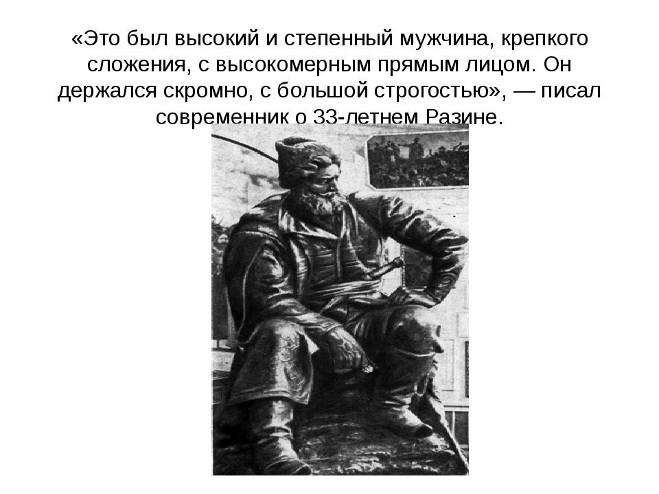 «Это был высокий и степенный мужчина, крепкого сложения, с высокомерным прямы...