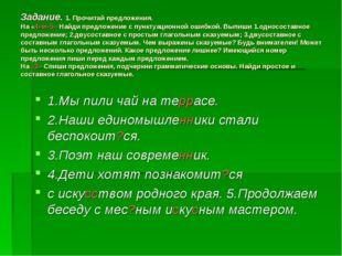 Задание. 1. Прочитай предложения. На «4»и»5» Найди предложение с пунктуационн
