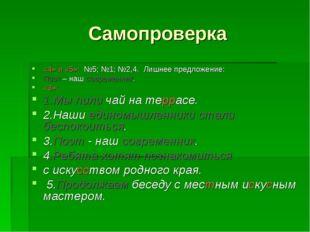 Самопроверка «4» и «5»: №5; №1; №2,4. Лишнее предложение: Поэт – наш современ