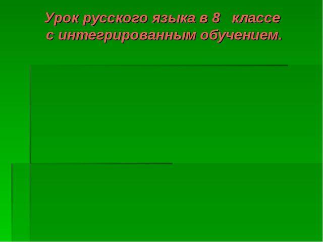 Урок русского языка в 8 классе с интегрированным обучением.