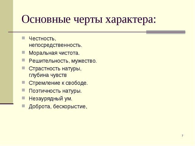 * Основные черты характера: Честность, непосредственность. Моральная чистота....