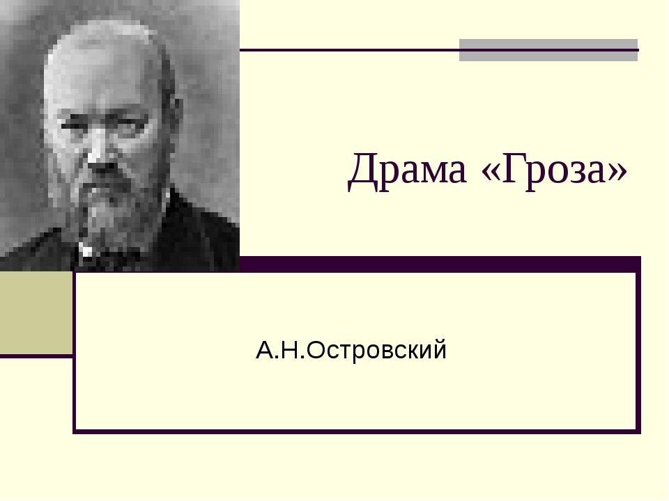 Драма «Гроза» А.Н.Островский