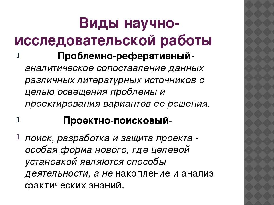 Виды научно-исследовательской работы Проблемно-реферативный- аналитическое с...