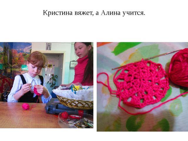 Кристина вяжет, а Алина учится.