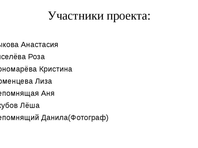 Участники проекта: Быкова Анастасия Киселёва Роза Пономарёва Кристина Тюменце...
