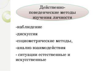 -наблюдение -дискуссия -социометрические методы, -анализ взаимодействия - сит