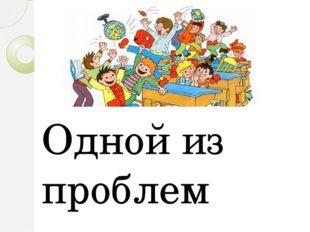 Одной из проблем современного образования является то, что обучение и воспита