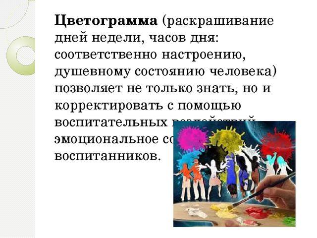 Цветограмма (раскрашивание дней недели, часов дня: соответственно настроению,...
