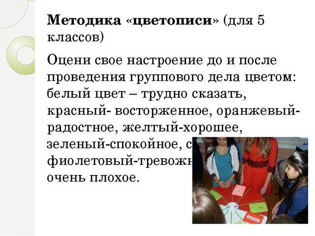 Методика «цветописи» (для 5 классов) Оцени свое настроение до и после проведе...