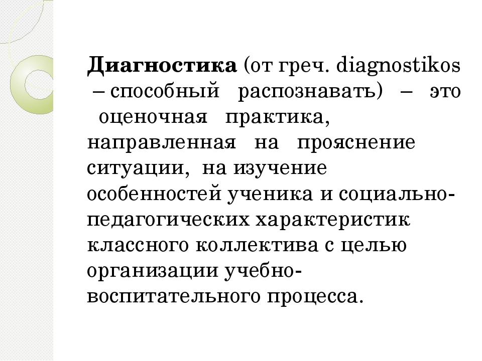 Диагностика (от греч. diagnostikos – способный распознавать) – это оценочная...