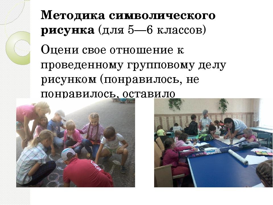 Методика символического рисунка (для 5—6 классов) Оцени свое отношение к пров...