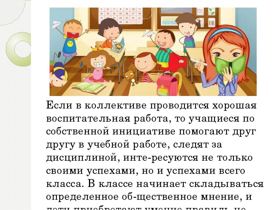 Если в коллективе проводится хорошая воспитательная работа, то учащиеся по со...