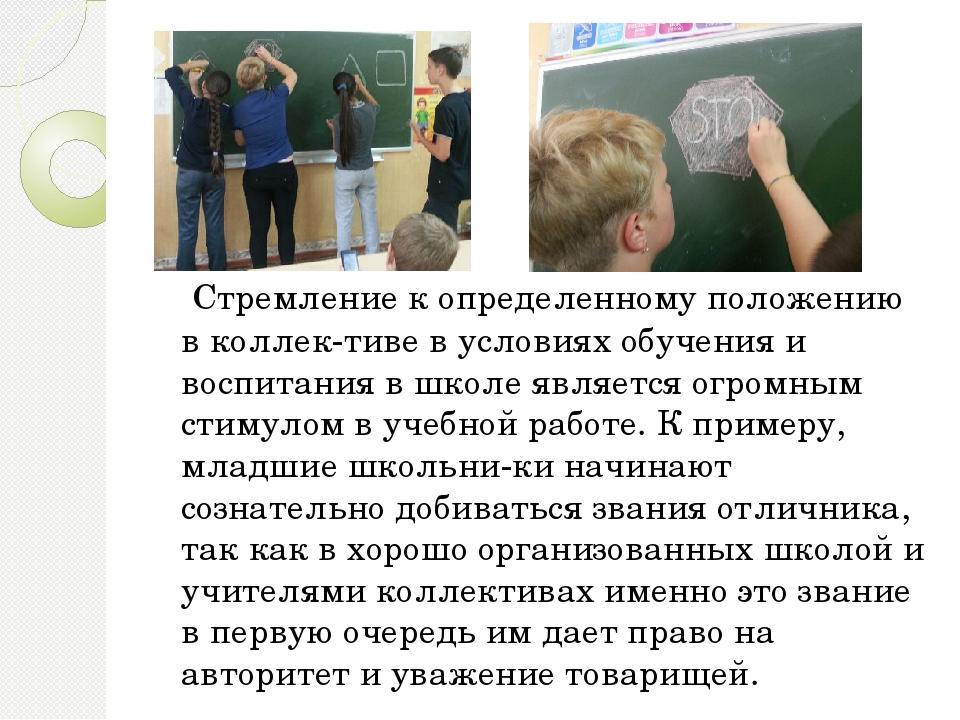 Стремление к определенному положению в коллективе в условиях обучения и вос...