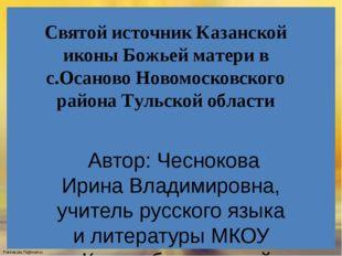 Святой источник Казанской иконы Божьей матери в с.Осаново Новомосковского рай