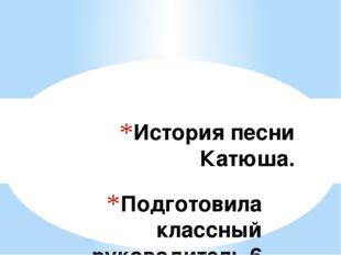 Подготовила классный руководитель 6 «а» класса Штейникова Светлана Матвеевна