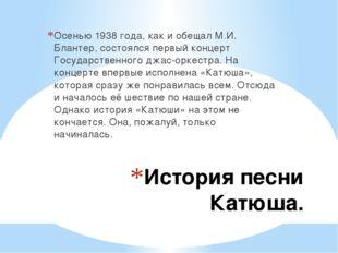 История песни Катюша. Осенью 1938 года, как и обещал М.И. Блантер, состоялся