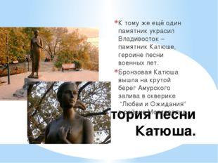 История песни Катюша. К тому же ещё один памятник украсил Владивосток – памят