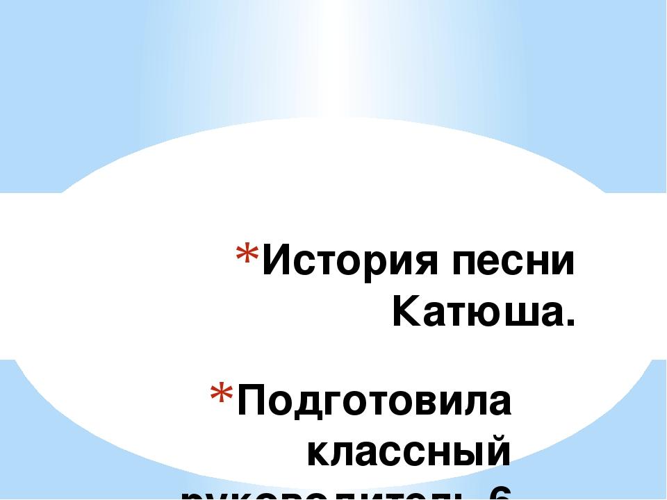 Подготовила классный руководитель 6 «а» класса Штейникова Светлана Матвеевна...