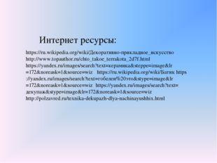 Интернет ресурсы: https://ru.wikipedia.org/wiki/Декоративно-прикладное_искусс