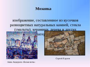 изображение, составленное из кусочков разноцветных натуральных камней, стекл