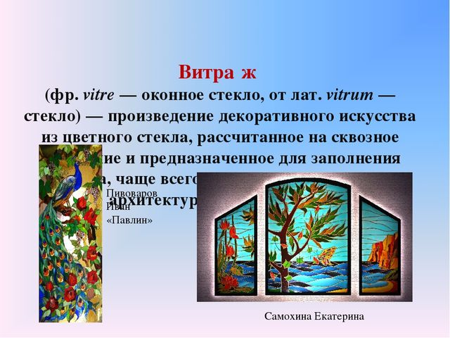 Витра́ж (фр.vitre— оконное стекло, от лат.vitrum— стекло)— произведение...