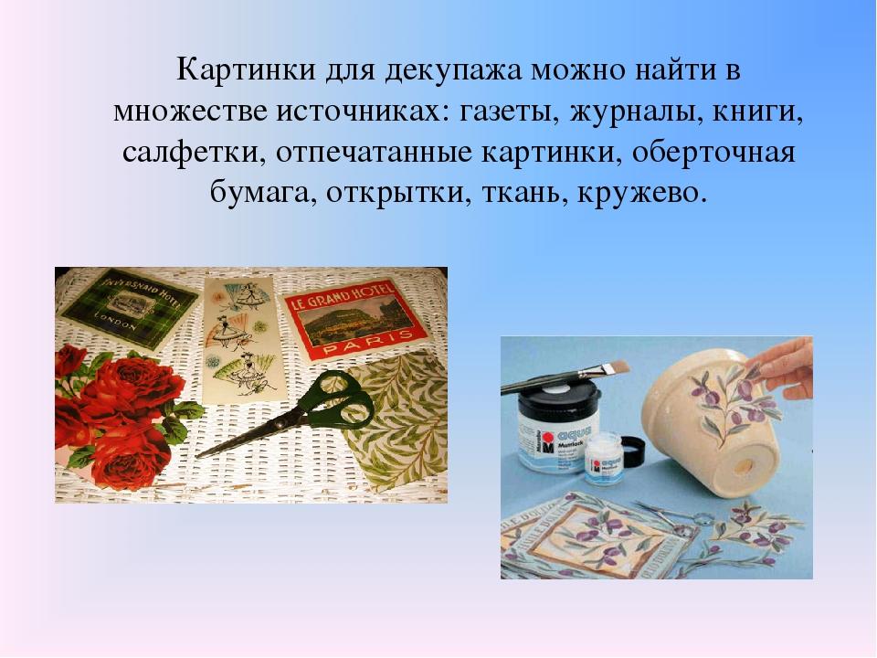 Картинки для декупажа можно найти в множестве источниках: газеты, журналы, кн...