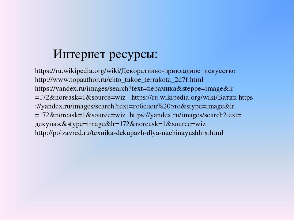 Интернет ресурсы: https://ru.wikipedia.org/wiki/Декоративно-прикладное_искусс...