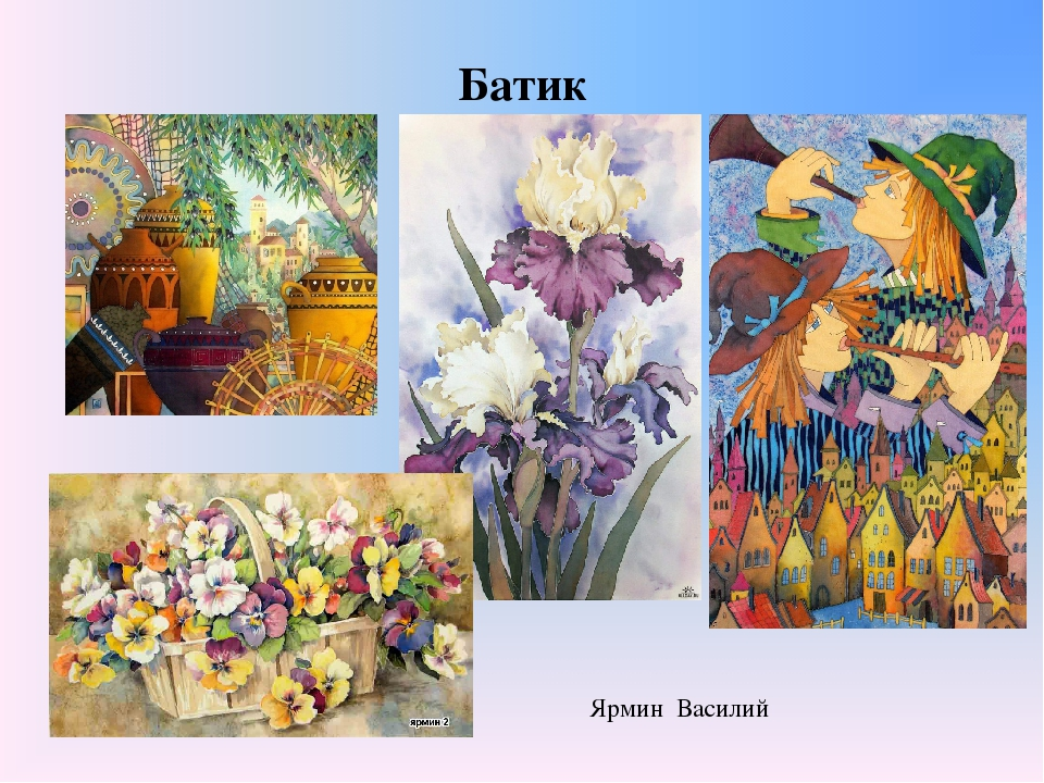 Батик Ярмин Василий