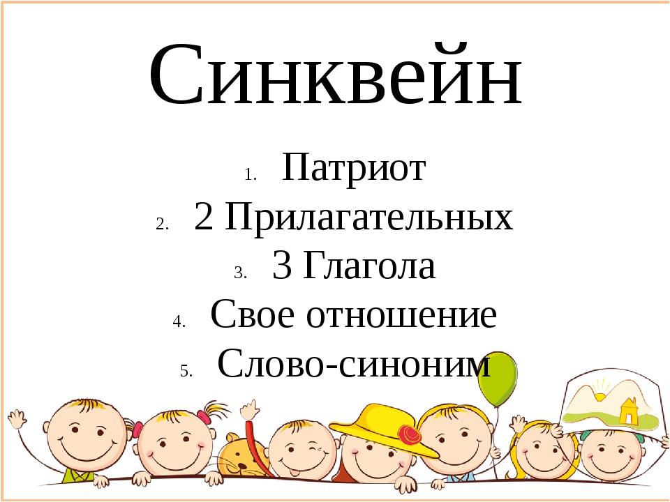 Синквейн Патриот 2 Прилагательных 3 Глагола Свое отношение Слово-синоним