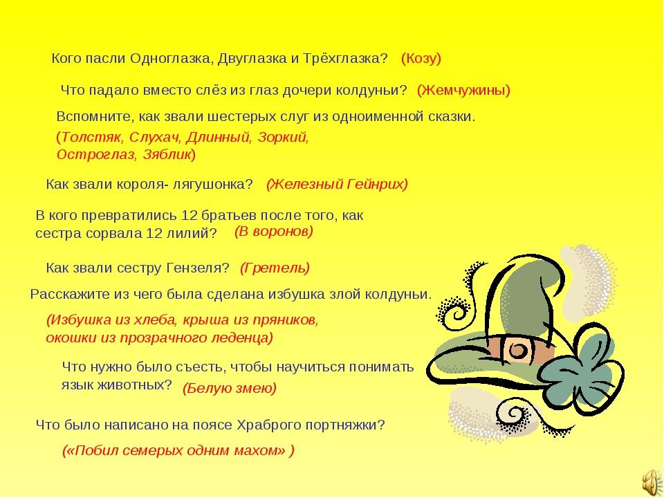 Кого пасли Одноглазка, Двуглазка и Трёхглазка? (Козу) Что падало вместо слёз...