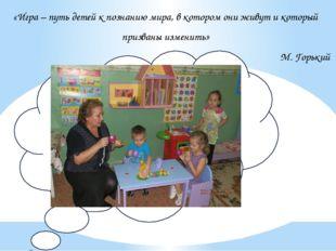 «Игра – путь детей к познанию мира, в котором они живут и который призваны из