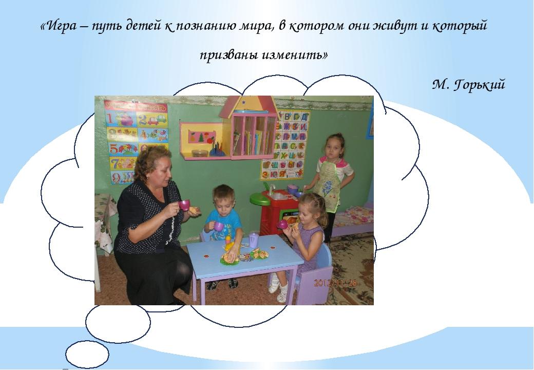 «Игра – путь детей к познанию мира, в котором они живут и который призваны из...