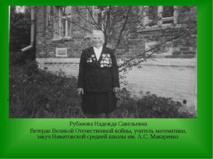 . Рубанова Надежда Савельевна Ветеран Великой Отечественной войны, учитель ма