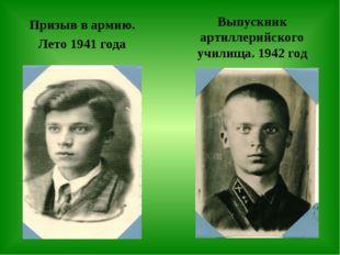 Призыв в армию. Лето 1941 года Выпускник артиллерийского училища. 1942 год