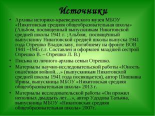 Источники Архивы историко-краеведческого музея МБОУ «Никитовская средняя обще