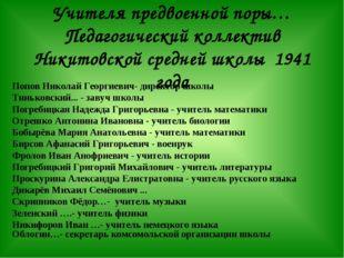 Учителя предвоенной поры… Педагогический коллектив Никитовской средней школы