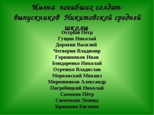 Имена погибших солдат-выпускников Никитовской средней школы Острый Пётр Гущин